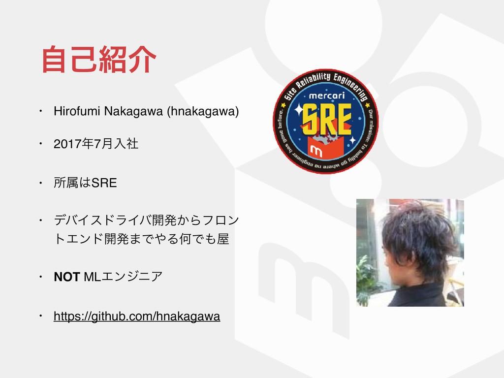 ࣗݾհ • Hirofumi Nakagawa (hnakagawa) • 20177݄ೖ...