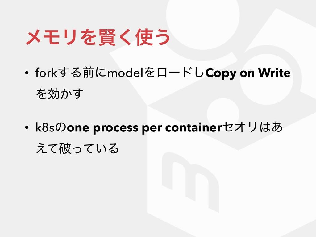 ϝϞϦΛݡ͘͏ • fork͢ΔલʹmodelΛϩʔυ͠Copy on Write Λޮ͔͢...