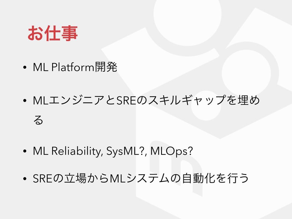 ͓ • ML Platform։ൃ • MLΤϯδχΞͱSREͷεΩϧΪϟοϓΛຒΊ Δ ...
