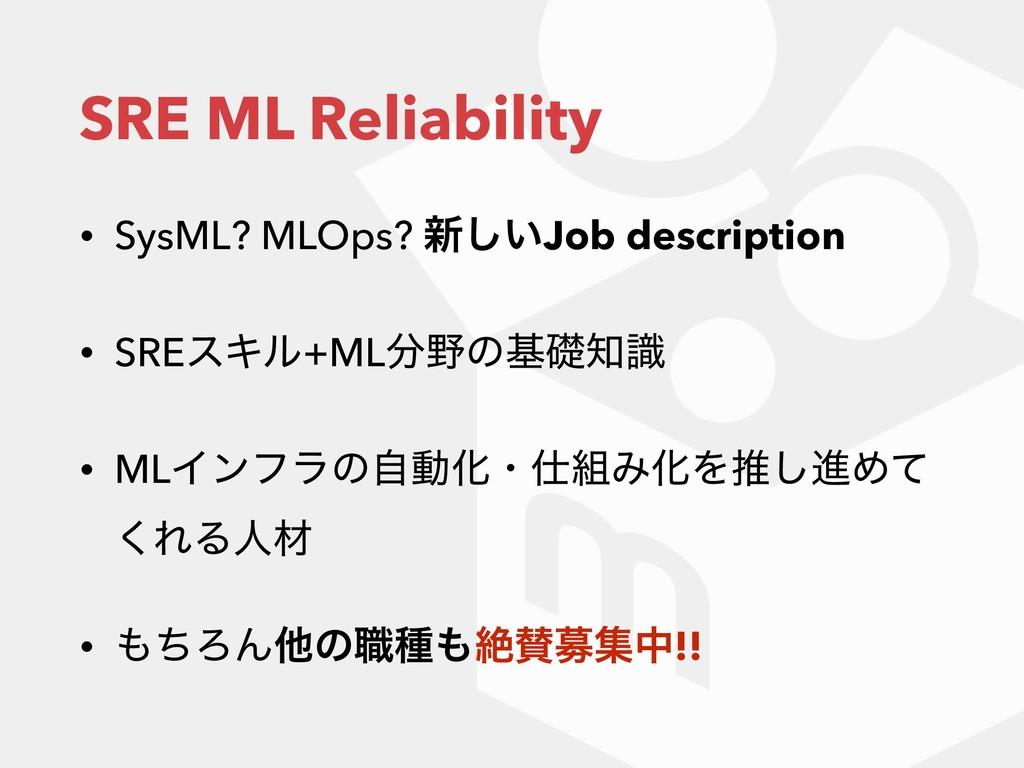SRE ML Reliability • SysML? MLOps? ৽͍͠Job descr...