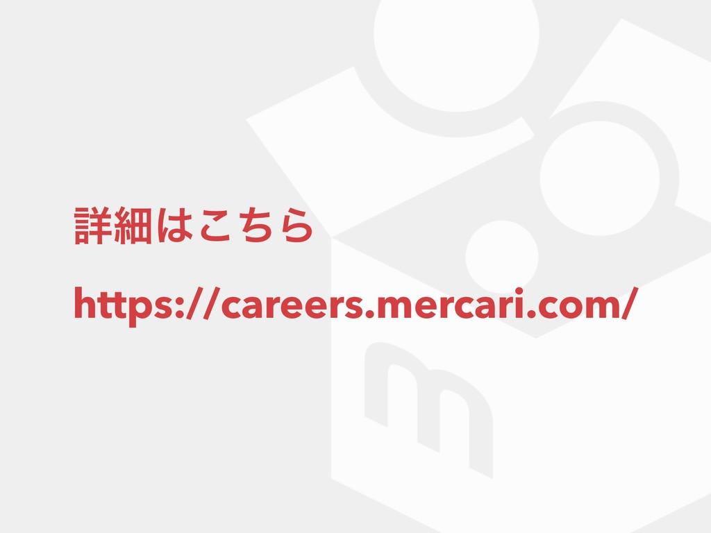 ৄࡉͪ͜Β https://careers.mercari.com/