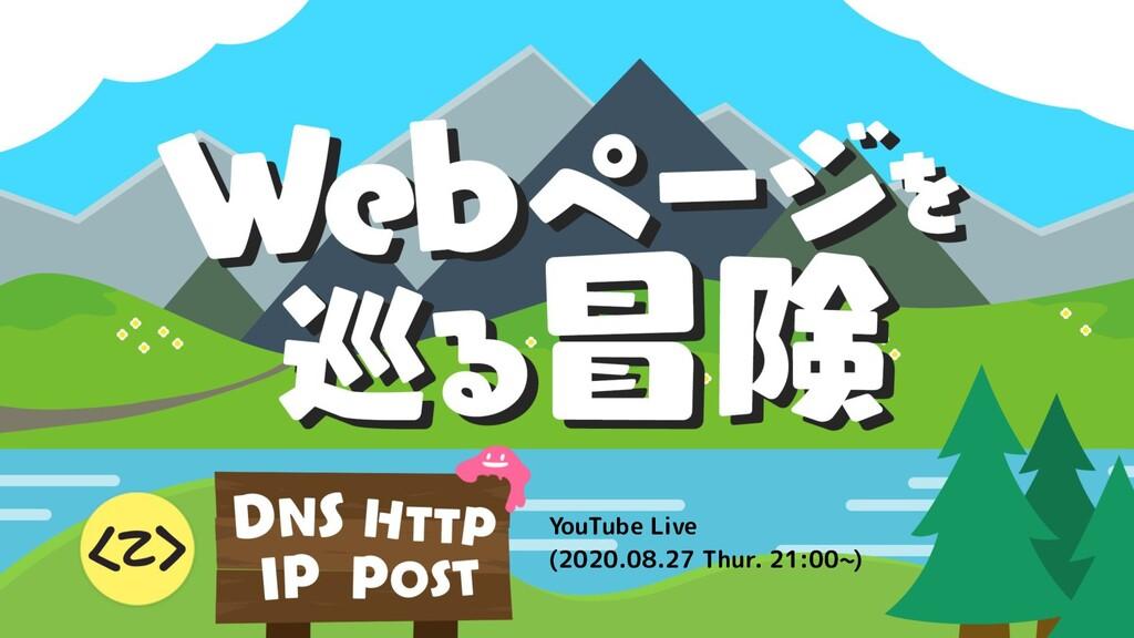 YouTube Live (2020.08.27 Thur. 21:00~)