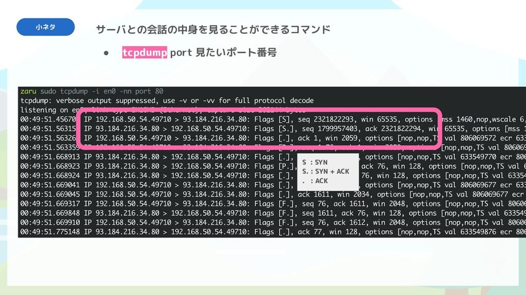S : SYN S. : SYN + ACK . : ACK ● tcpdump port 見...