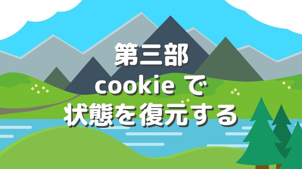 第三部 cookie で 状態を復元する 第三部 cookie で 状態を復元する