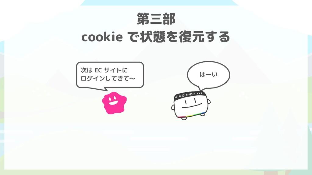 はーい 次は EC サイトに ログインしてきて〜 第三部 cookie で状態を復元する