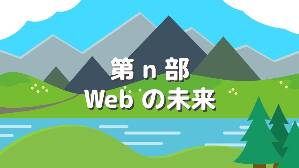第 n 部 Web の未来 第 n 部 Web の未来