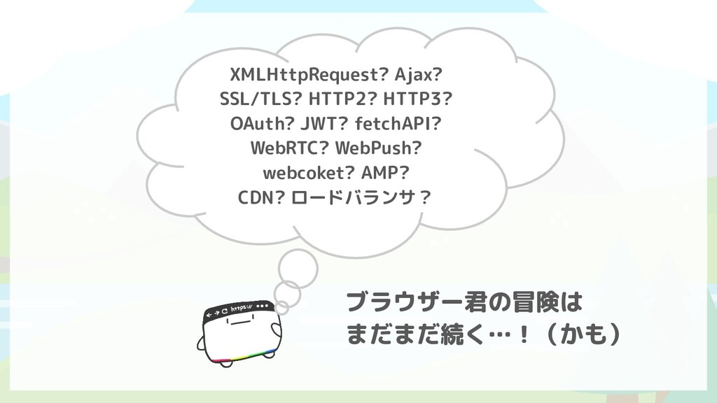 XMLHttpRequest? Ajax? SSL/TLS? HTTP2? HTTP3? OA...