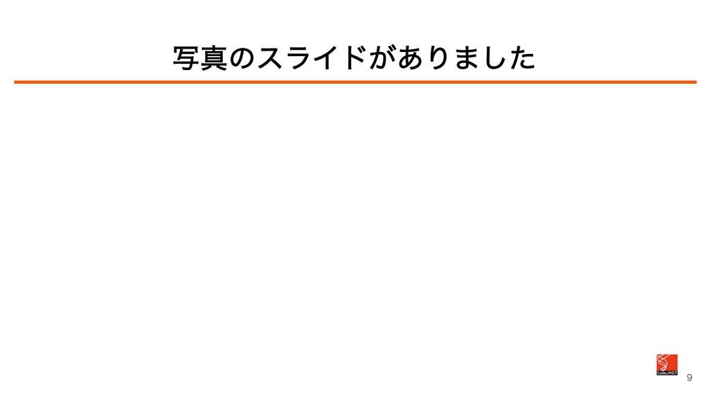 ࣸਅͷεϥΠυ͕͋Γ·ͨ͠ 9