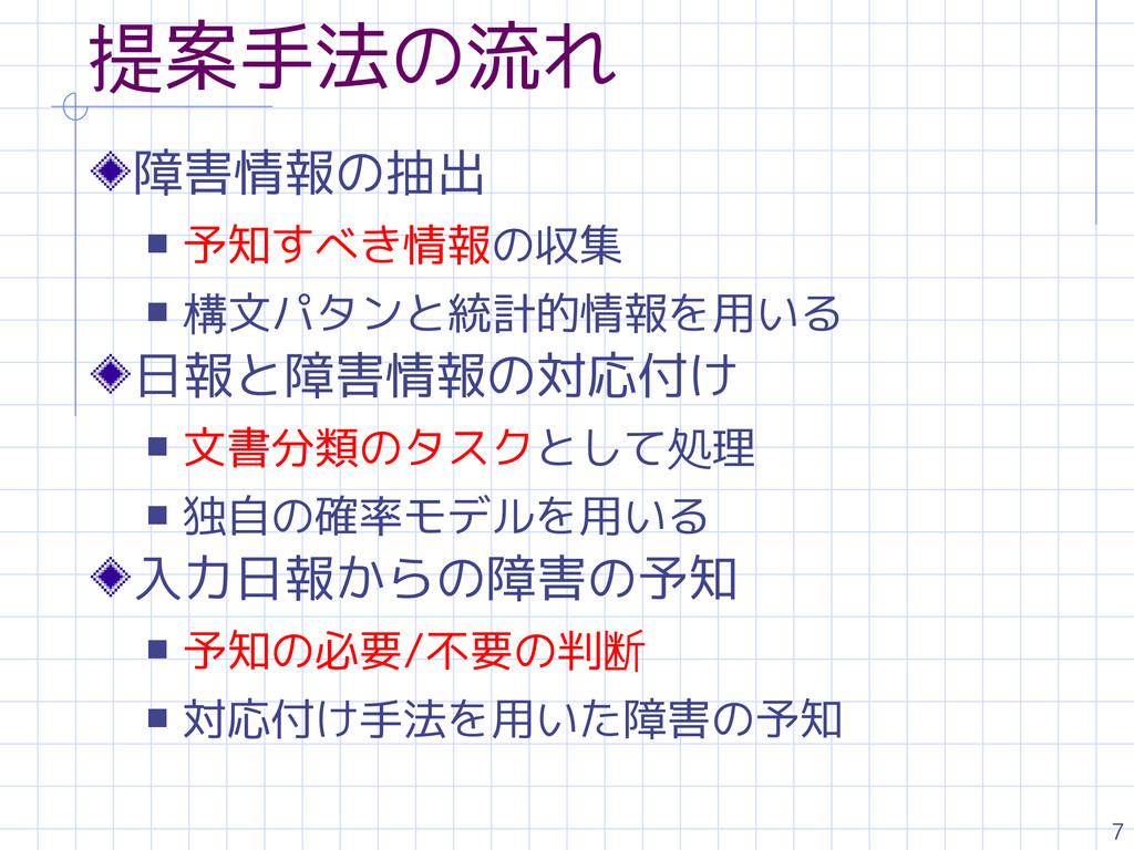 7 提案手法の流れ 障害情報の抽出 s 予知すべき情報の収集 s 構文パタンと統計的情報を用い...