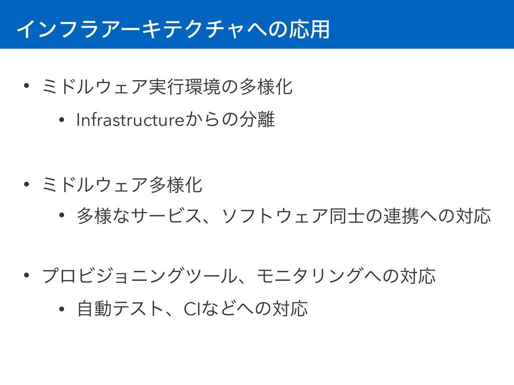 ΠϯϑϥΞʔΩςΫνϟͷԠ༻ • ϛυϧΣΞ࣮ߦڥͷଟ༷Խ • Infrastructu...