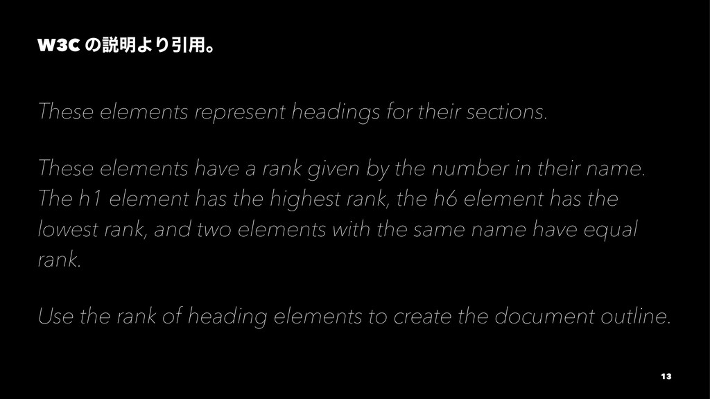 W3C ͷઆ໌ΑΓҾ༻ɻ These elements represent headings ...