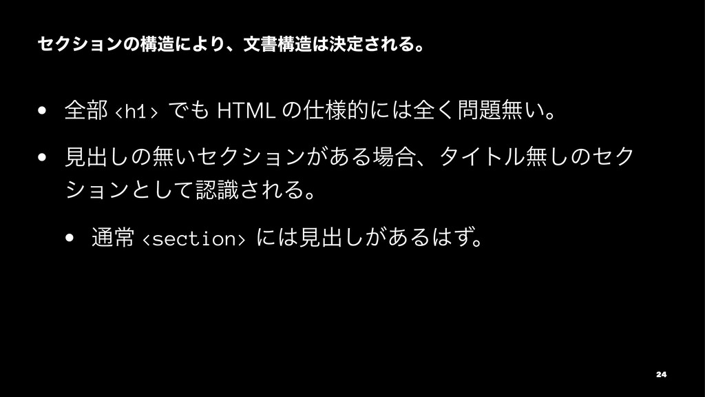 ηΫγϣϯͷߏʹΑΓɺจॻߏܾఆ͞ΕΔɻ • શ෦ <h1> Ͱ HTML ͷ༷తʹ...