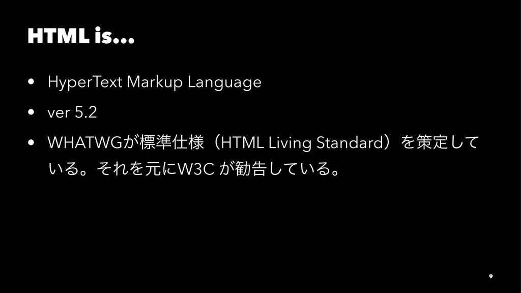 HTML is... • HyperText Markup Language • ver 5....