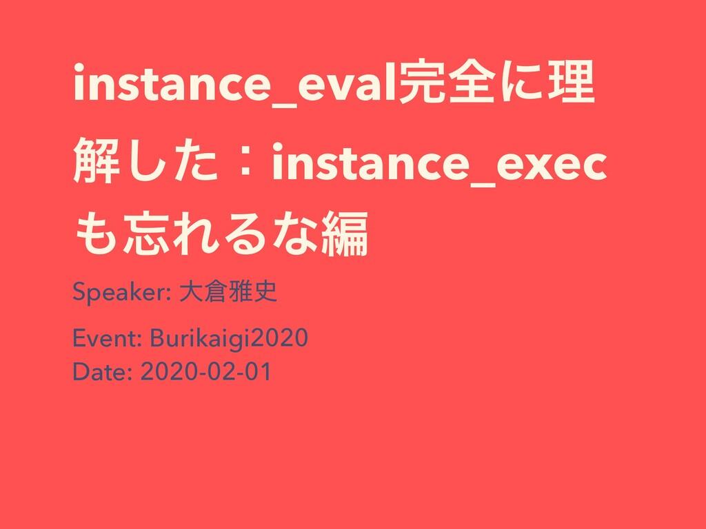 instance_evalશʹཧ ղͨ͠ɿinstance_exec ΕΔͳฤ Spea...