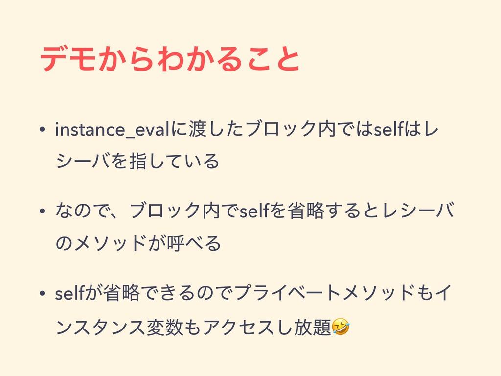 σϞ͔ΒΘ͔Δ͜ͱ • instance_evalʹͨ͠ϒϩοΫͰselfϨ γʔόΛ...