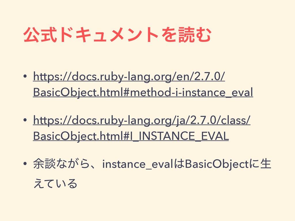 ެࣜυΩϡϝϯτΛಡΉ • https://docs.ruby-lang.org/en/2.7...