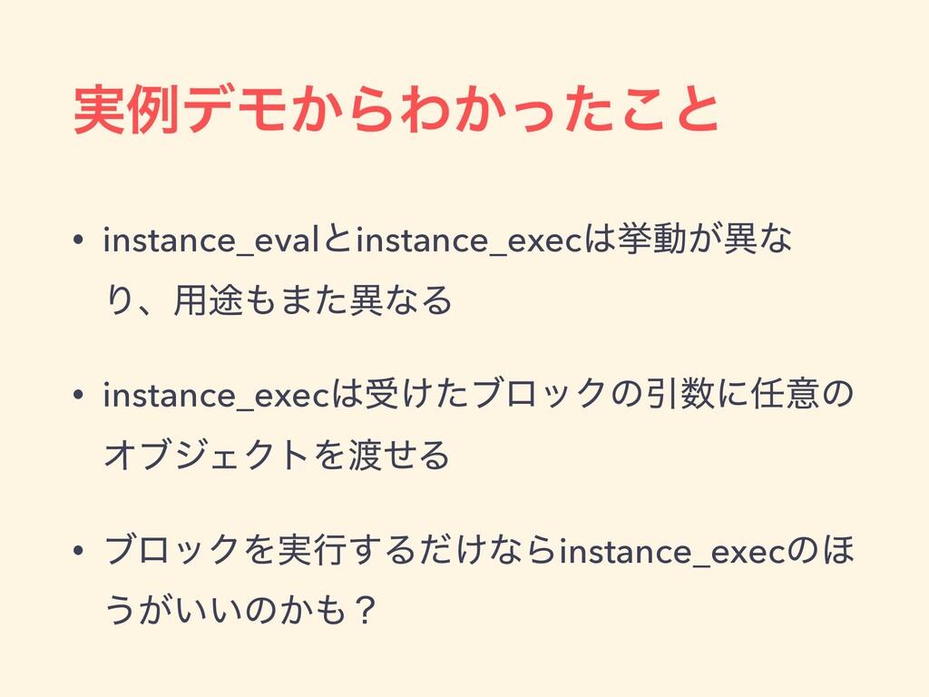 ࣮ྫσϞ͔ΒΘ͔ͬͨ͜ͱ • instance_evalͱinstance_execڍಈ͕ҟ...