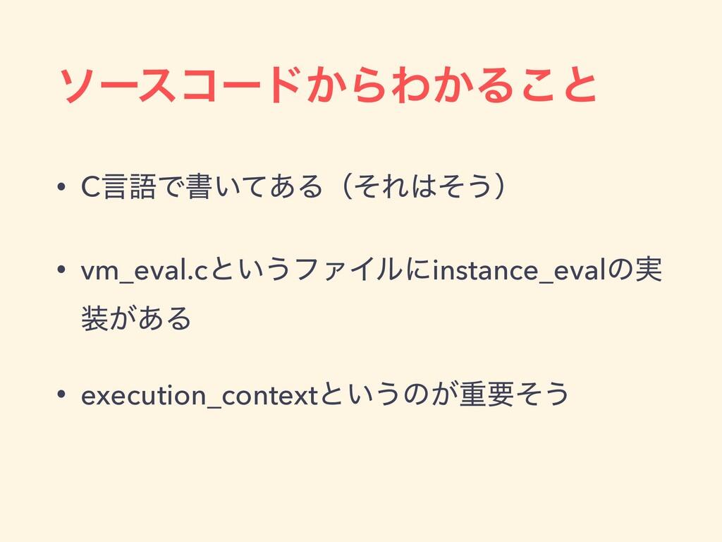 ιʔείʔυ͔ΒΘ͔Δ͜ͱ • CݴޠͰॻ͍ͯ͋ΔʢͦΕͦ͏ʣ • vm_eval.cͱ͍͏...