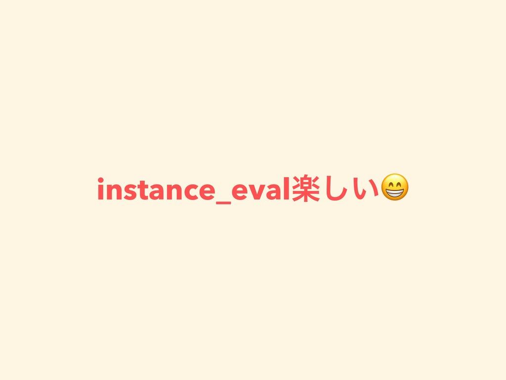 instance_evalָ͍͠