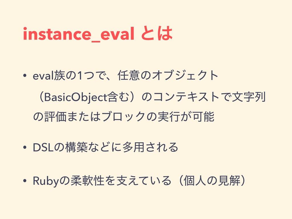 instance_eval ͱ • evalͷ1ͭͰɺҙͷΦϒδΣΫτ ʢBasicOb...