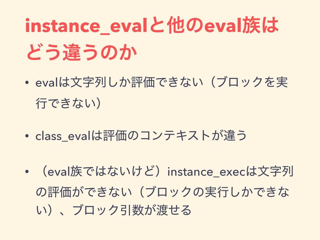 instance_evalͱଞͷeval Ͳ͏ҧ͏ͷ͔ • evalจྻ͔͠ධՁͰ͖ͳ...