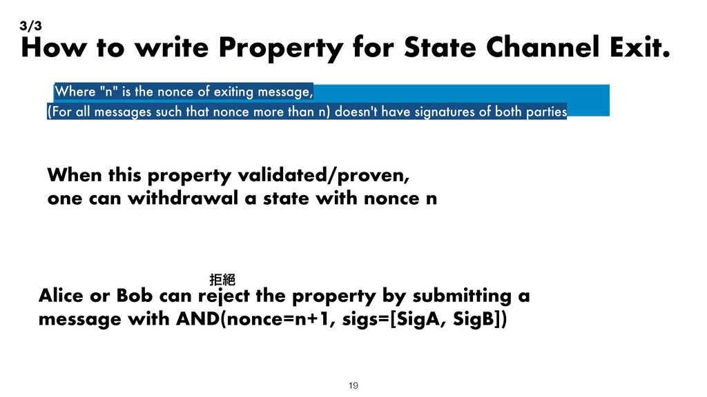 How to write Property for State Channel Exit. 3...