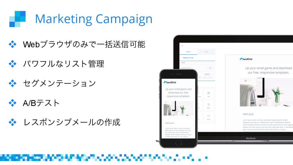 Marketing Campaign  WebϒϥβͷΈͰҰׅૹ৴Մ  ύϫϑϧͳ...
