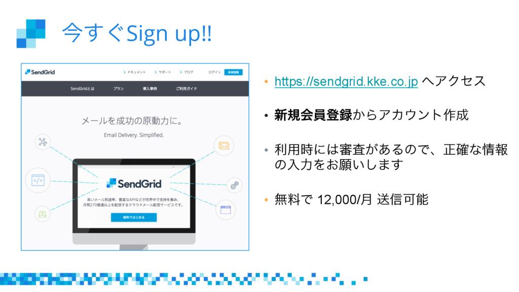 ࠓ͙͢Sign up!! • https://sendgrid.kke.co.jp ΞΫη...