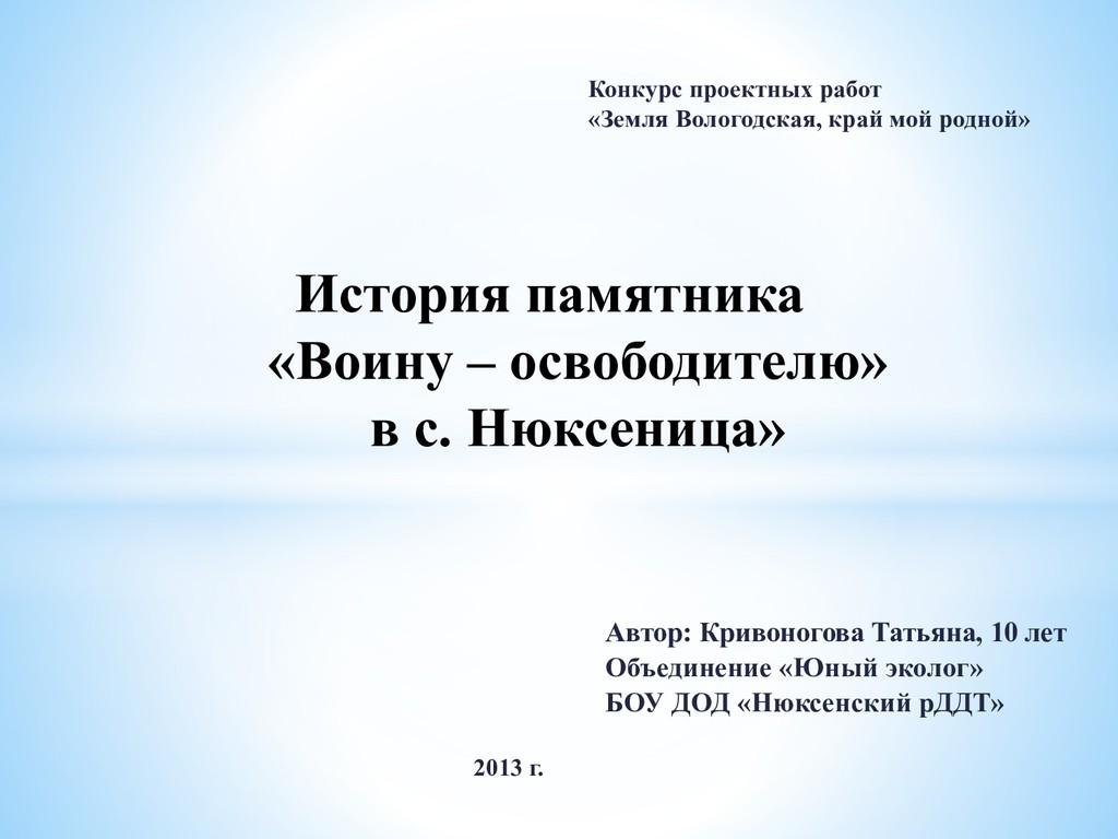 Автор: Кривоногова Татьяна, 10 лет Объединение ...