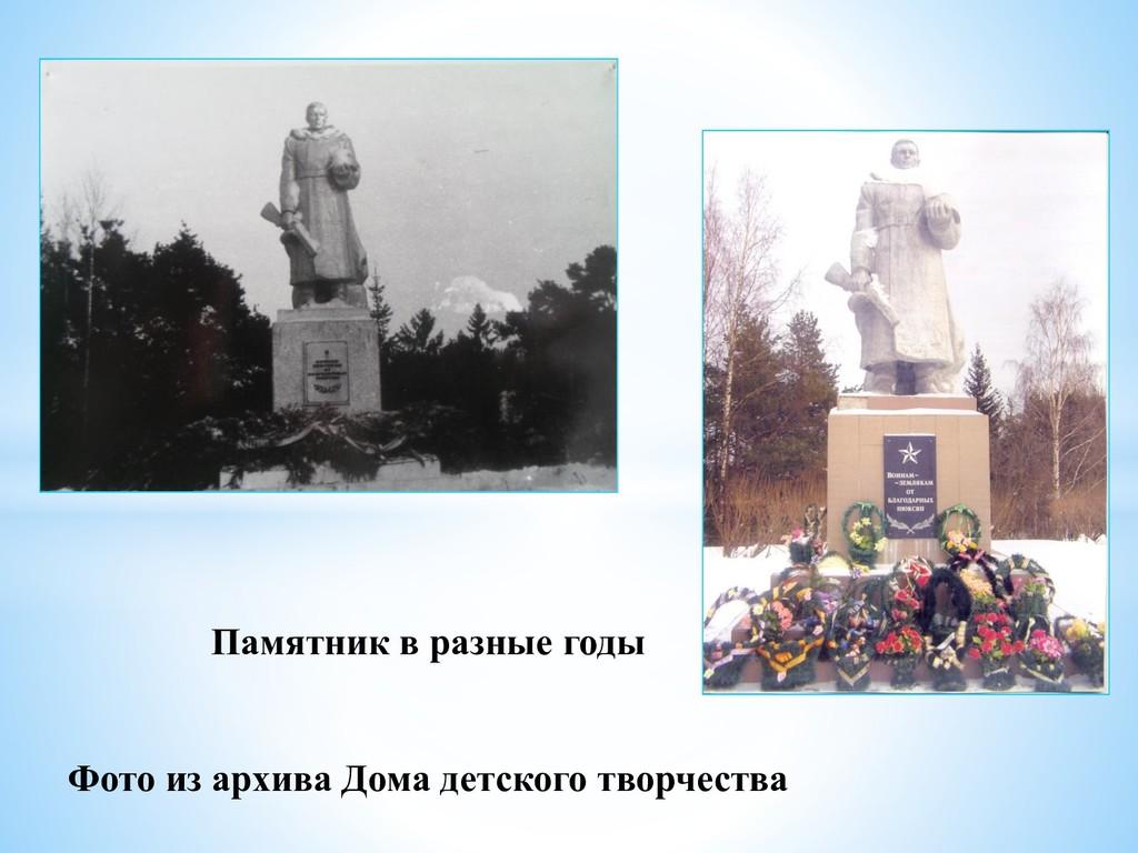 Памятник в разные годы Фото из архива Дома детс...