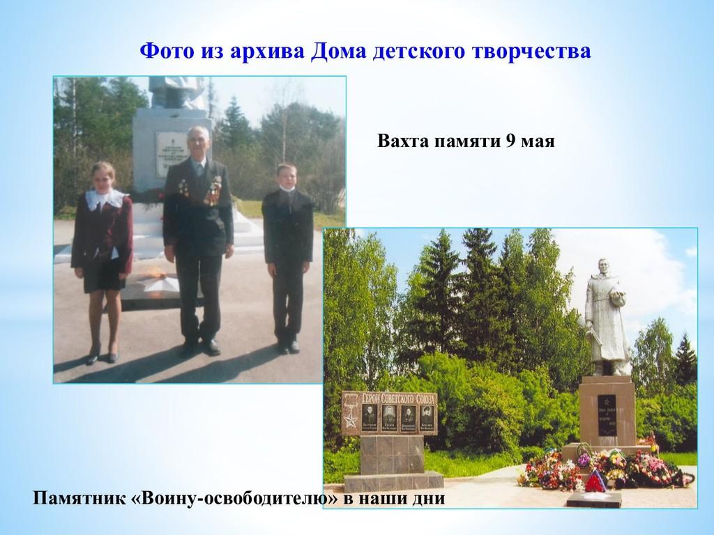 Вахта памяти 9 мая Памятник «Воину-освободителю...