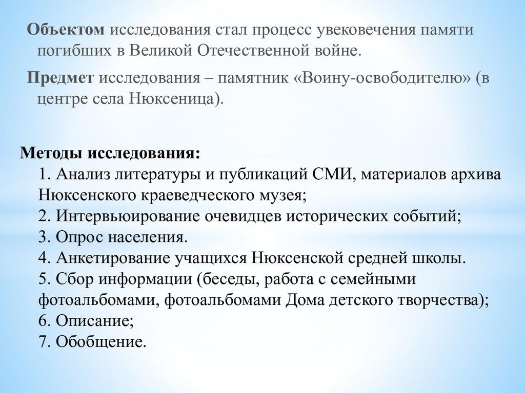 Методы исследования: 1. Анализ литературы и пуб...