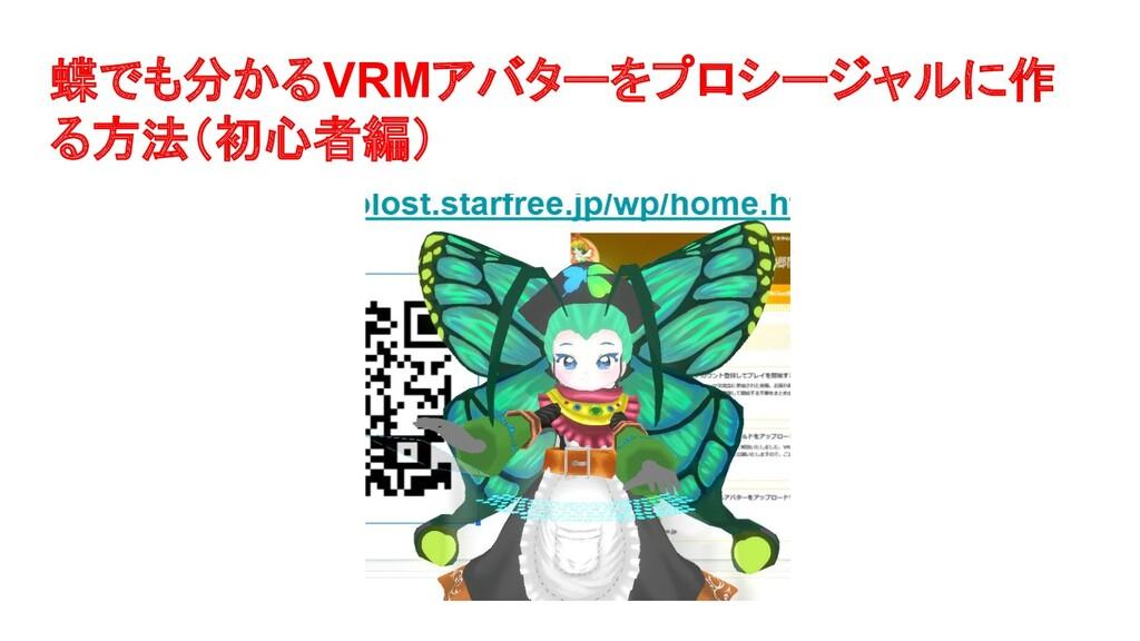 蝶でも分かるVRMアバターをプロシージャルに作 る方法(初心者編)