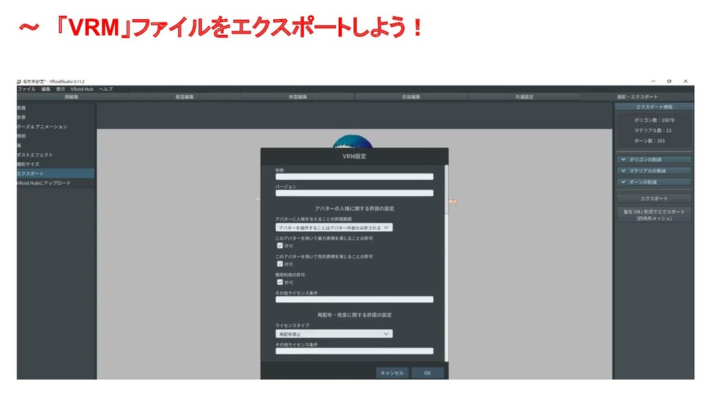 ~ 「VRM」ファイルをエクスポートしよう!