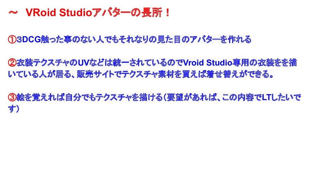 ~ VRoid Studioアバターの長所! ①3DCG触った事のない人でもそれなりの見た目の...