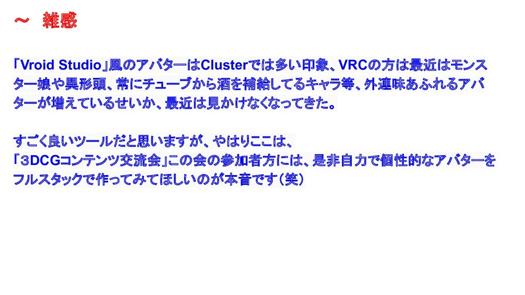 「Vroid Studio」風のアバターはClusterでは多い印象、VRCの方は最近はモンス...