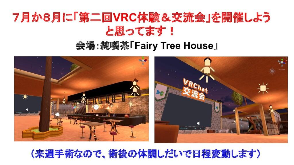 7月か8月に「第二回VRC体験&交流会」を開催しよう と思ってます! 会場:純喫茶「Fairy...