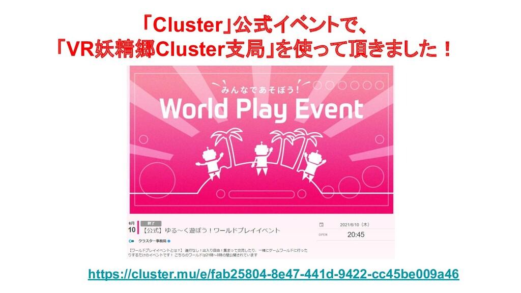 「Cluster」公式イベントで、 「VR妖精郷Cluster支局」を使って頂きました! ht...
