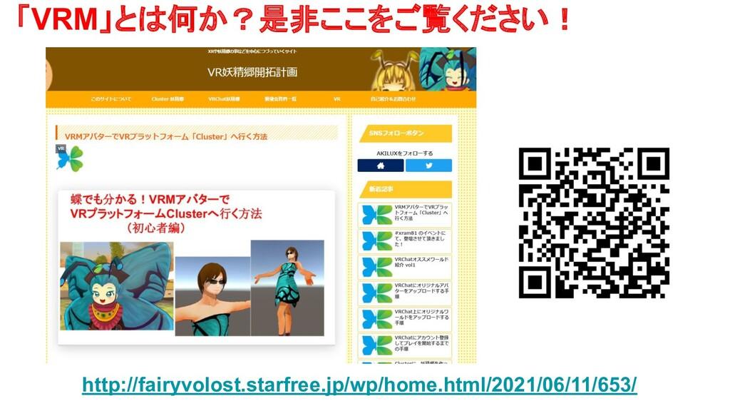 「VRM」とは何か?是非ここをご覧ください! http://fairyvolost.starf...