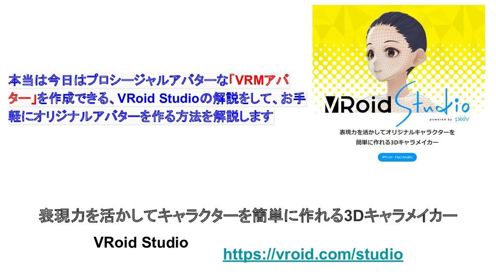 本当は今日はプロシージャルアバターな「VRMアバ ター」を作成できる、VRoid Studio...