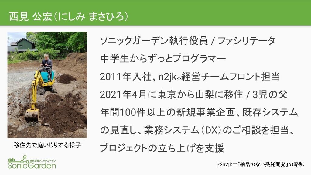 西見 公宏(にしみ まさひろ) 移住先で庭いじりする様子 ソニックガーデン執行役員 / ファシ...
