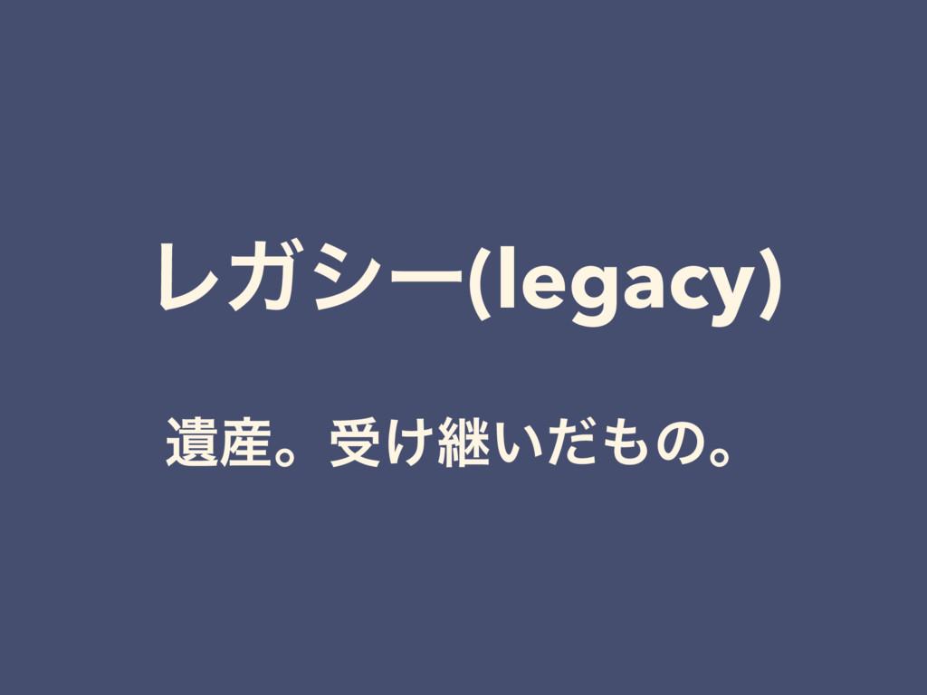 ϨΨγʔ(legacy) Ҩɻड͚ܧ͍ͩͷɻ