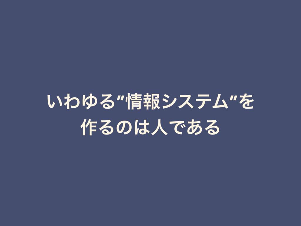 "͍ΘΏΔ""ใγεςϜ""Λ ࡞ΔͷਓͰ͋Δ"