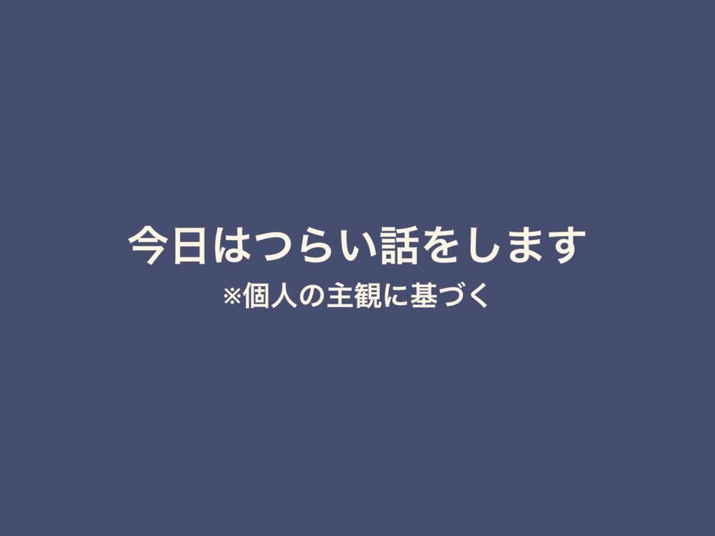 ࠓͭΒ͍Λ͠·͢ ※ݸਓͷओ؍ʹجͮ͘