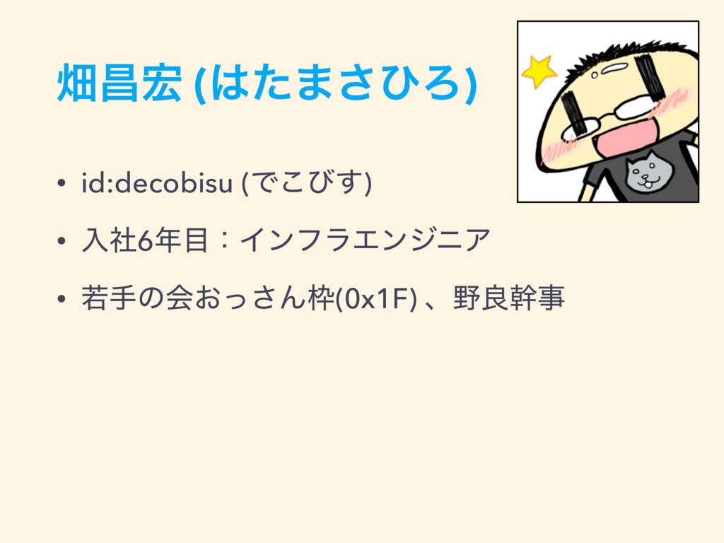 ാণ (ͨ·͞ͻΖ) • id:decobisu (Ͱ͜ͼ͢) • ೖࣾ6ɿΠϯϑϥΤ...