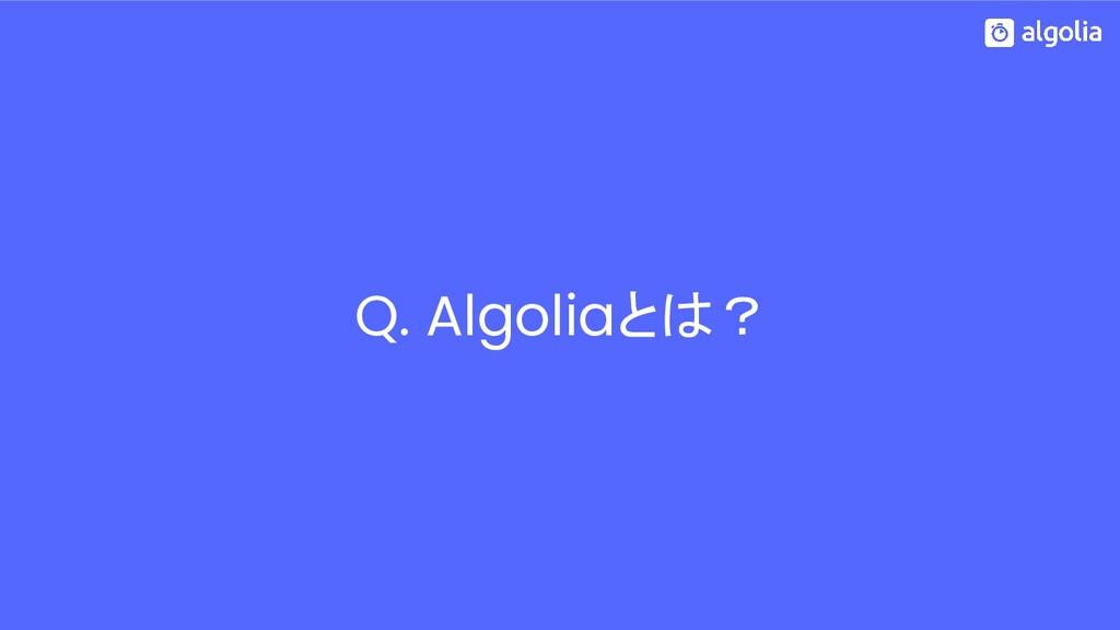 Q. Algoliaとは?