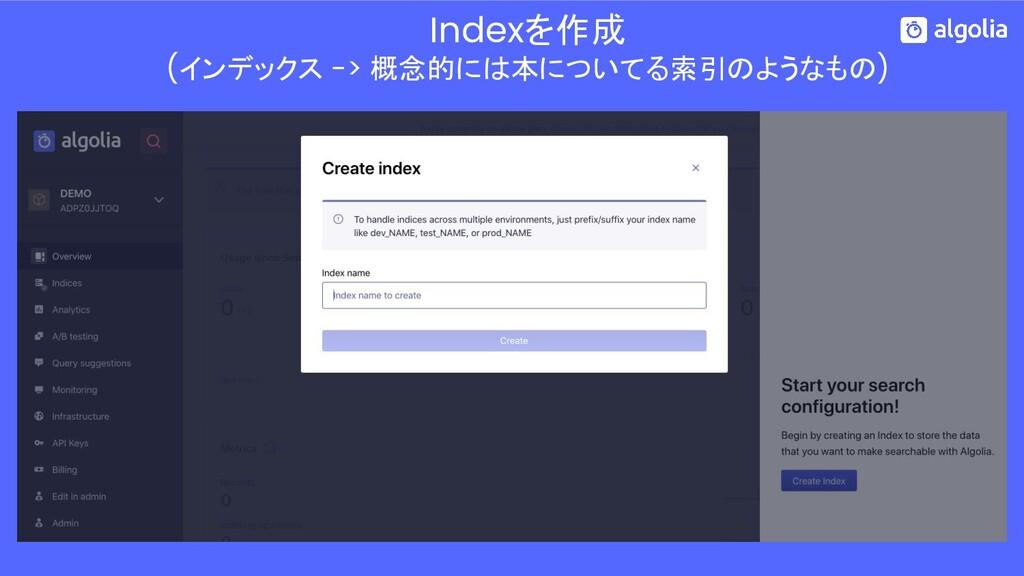 Indexを作成 (インデックス -> 概念的には本についてる索引のようなもの)