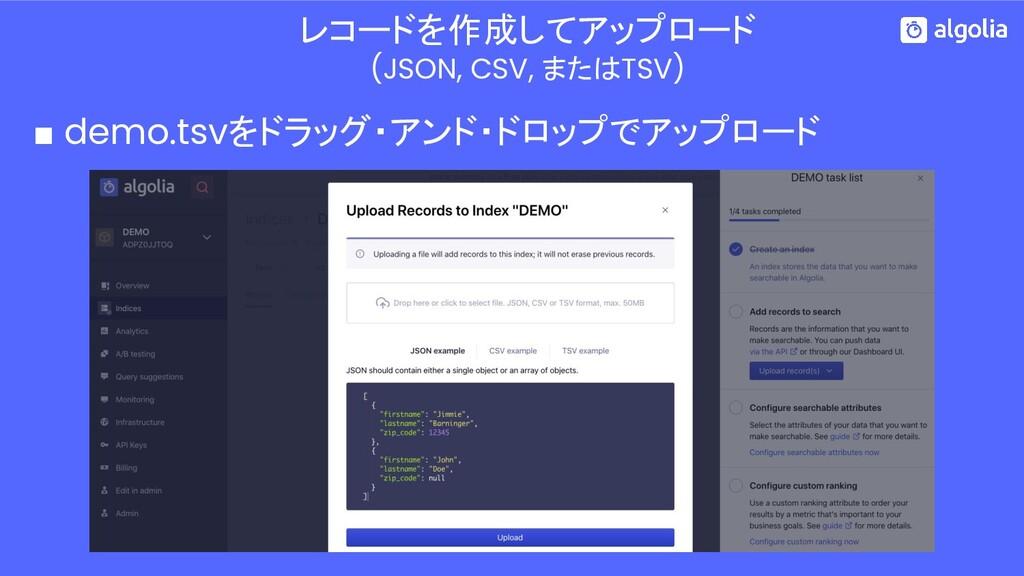 レコードを作成してアップロード (JSON, CSV, またはTSV) ■ demo.tsvを...