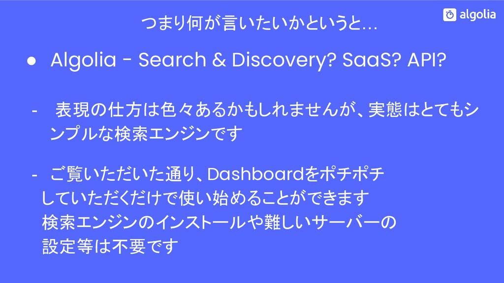つまり何が言いたいかというと… ● Algolia - Search & Discovery?...