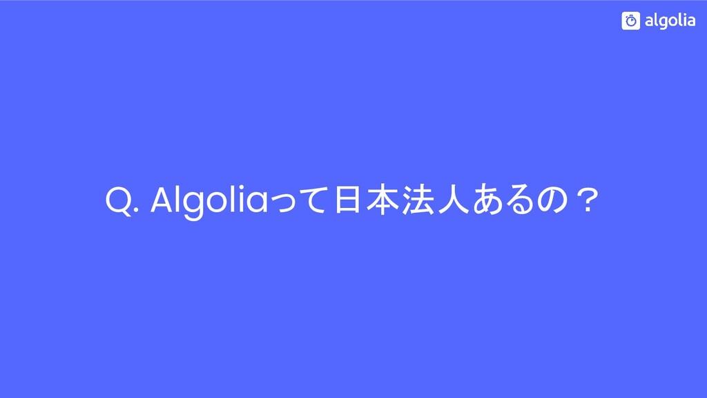 Q. Algoliaって日本法人あるの?